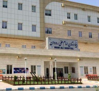 بیمارستان امام علی رودان